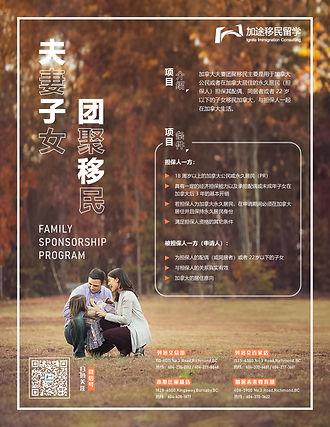 FAMILY_SPONSORSHIP_PROGRAM_V2-01.jpg