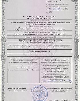 Licenziya-priloz.jpg