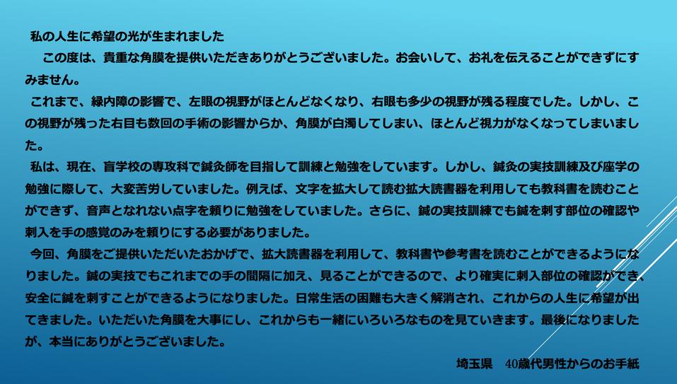 埼玉県 40歳代 男性からのお手紙