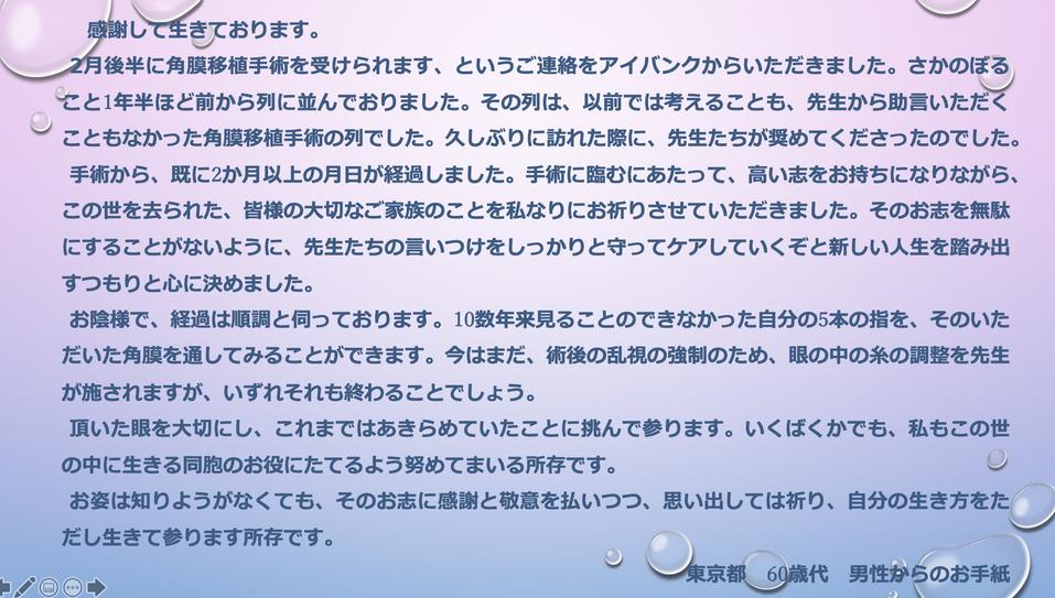 東京都 60歳代 男性からのお手紙