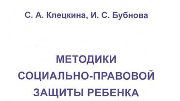 Бубновой И.С..jpg