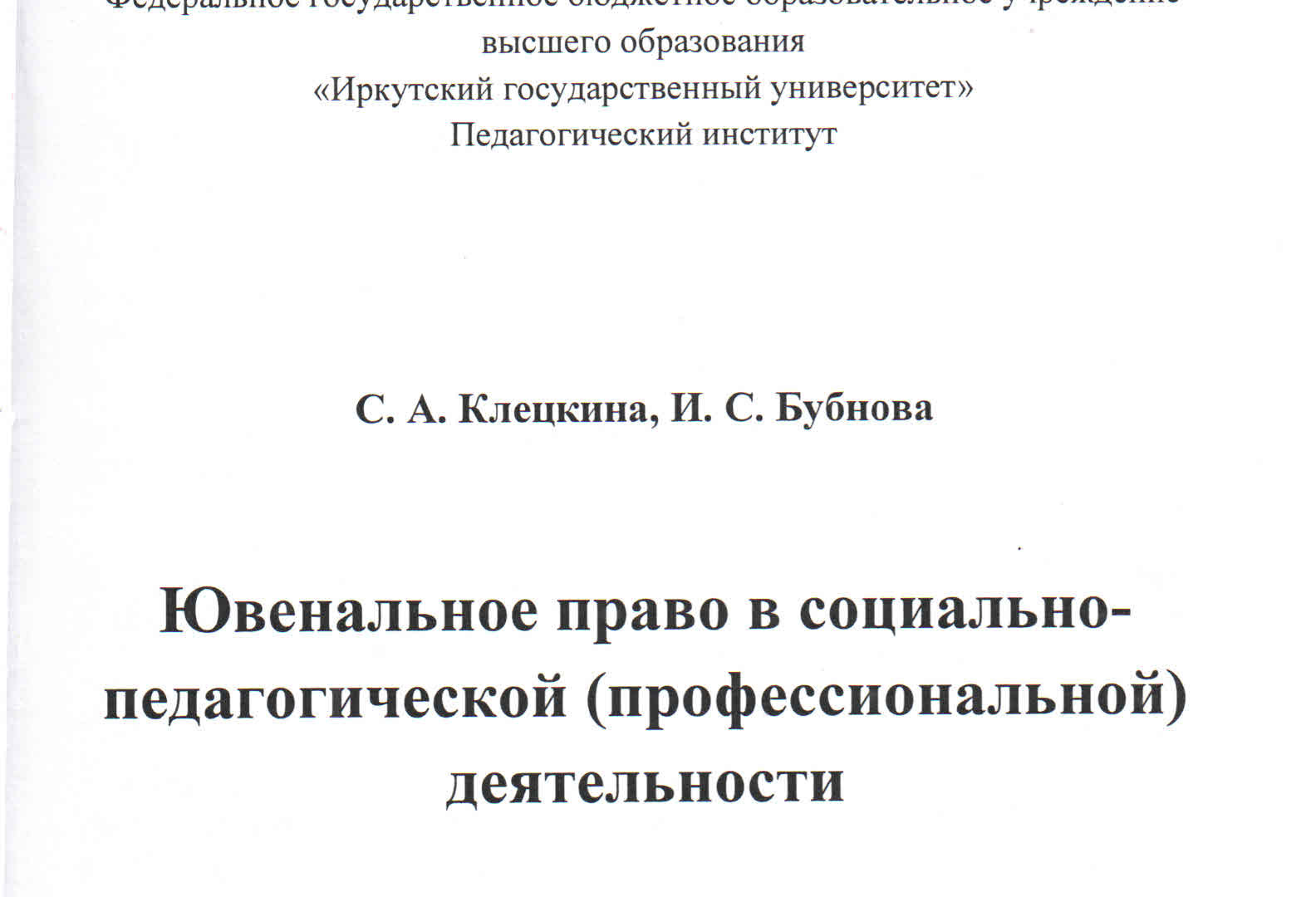 Учебное пособие3.jpg