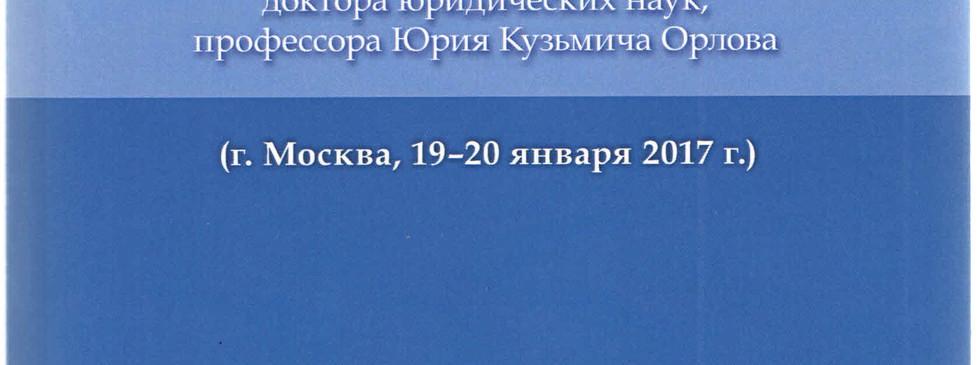 Конференция январь 2017 года.jpg