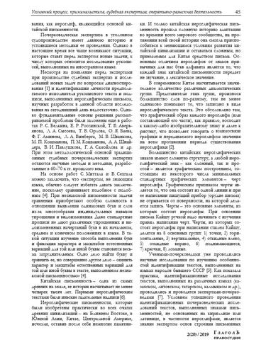Аннотация 2020-08-05 101740.png