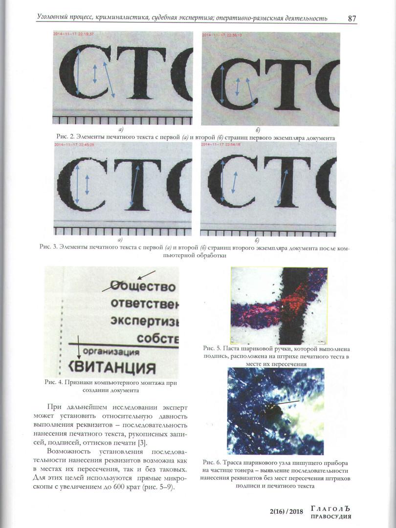 глаголь 13.jpg