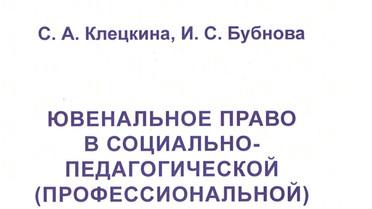 Учебное пособие2.jpg