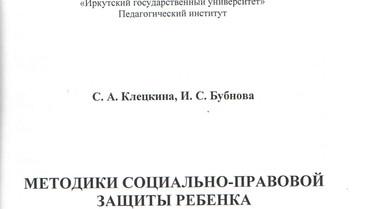 Бубновой И.С.1.jpg