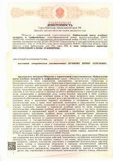 Аннотация 2020-08-31 120515.png