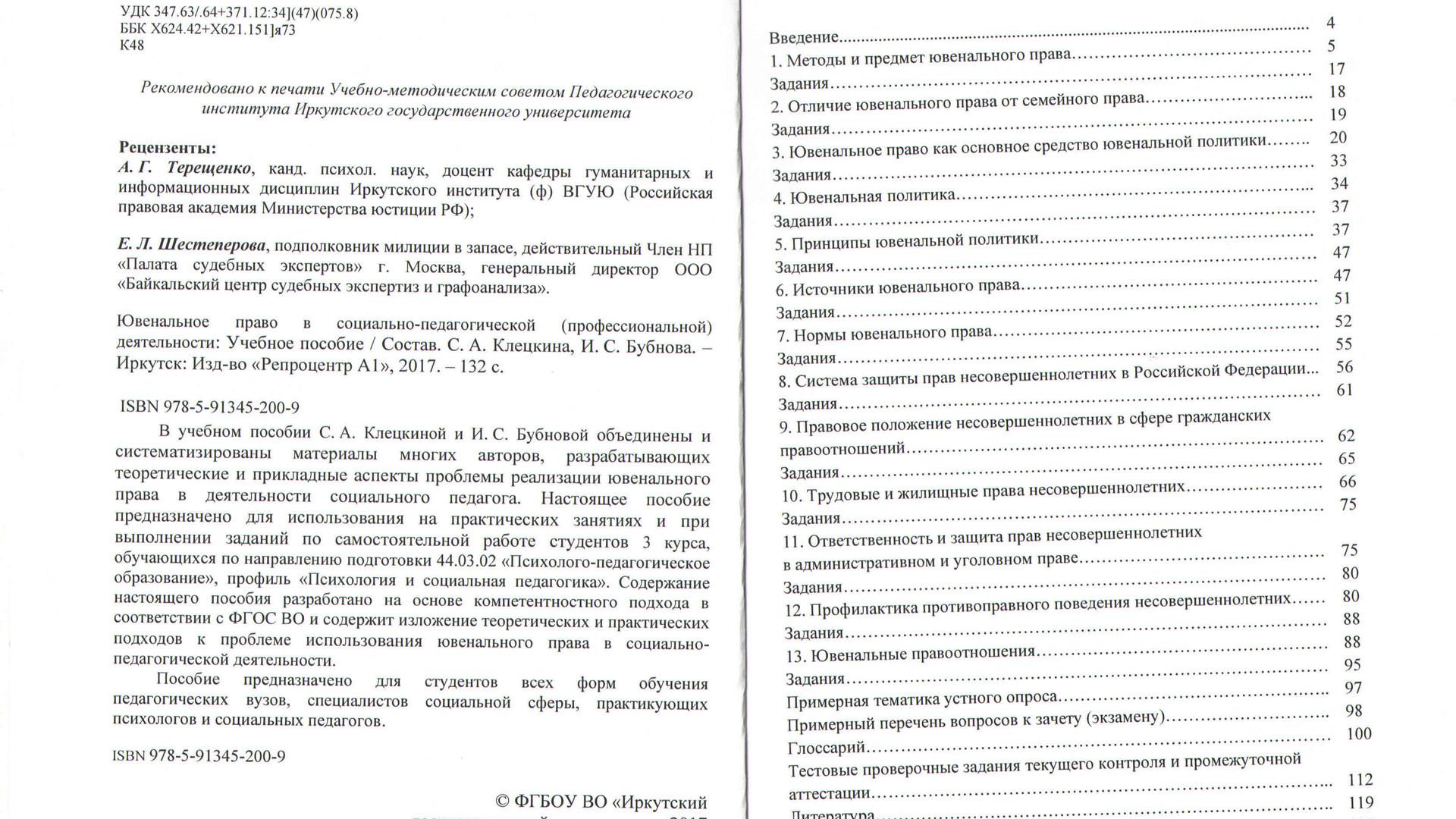 Учебное пособие4.jpg