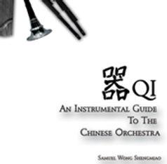 book_qi1.jpg