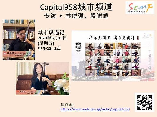 Capital958.jpeg