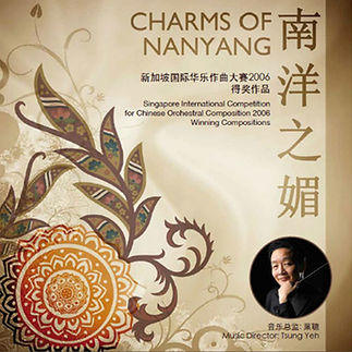 charms-of-nanyang-n.jpg