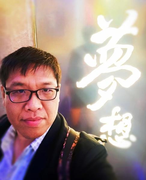 4.1 SCMF2021 - Photo Host - 《新马华乐情》 - Simon Kong Su Leong 江赐良.jpg