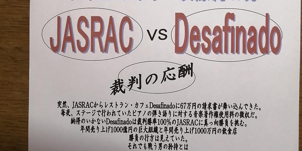 ドキュメンタリー映像「JASRAC VS Desafinado」上映会