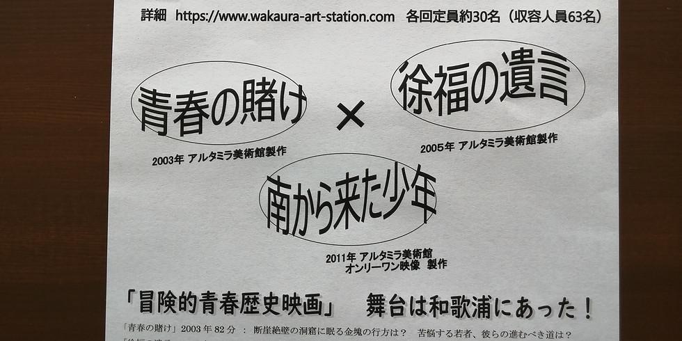 「和歌浦三部作」上映会  6/19(金)~6/22(金)