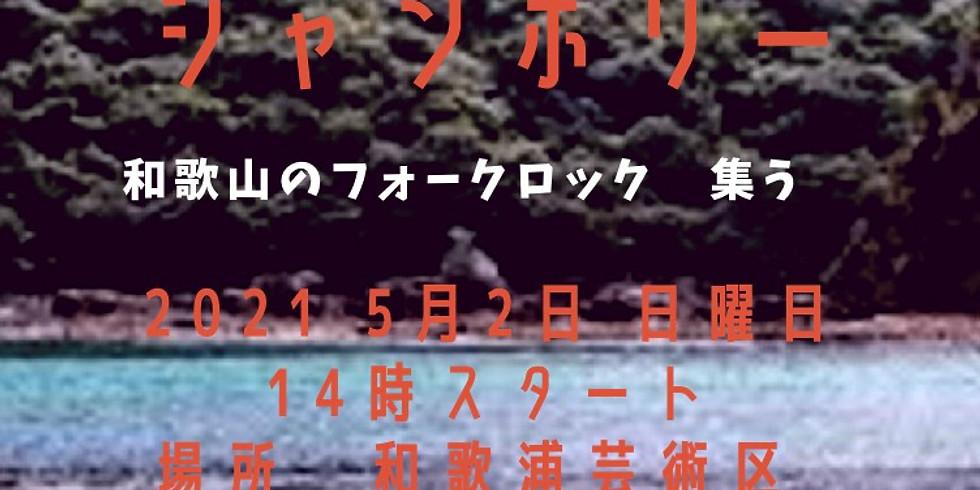 「和歌浦 フォーク ジャンボリー」入場料500円