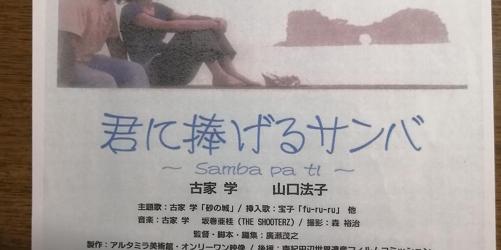映画「君に捧げるサンバ」7/11(土)20時上映会