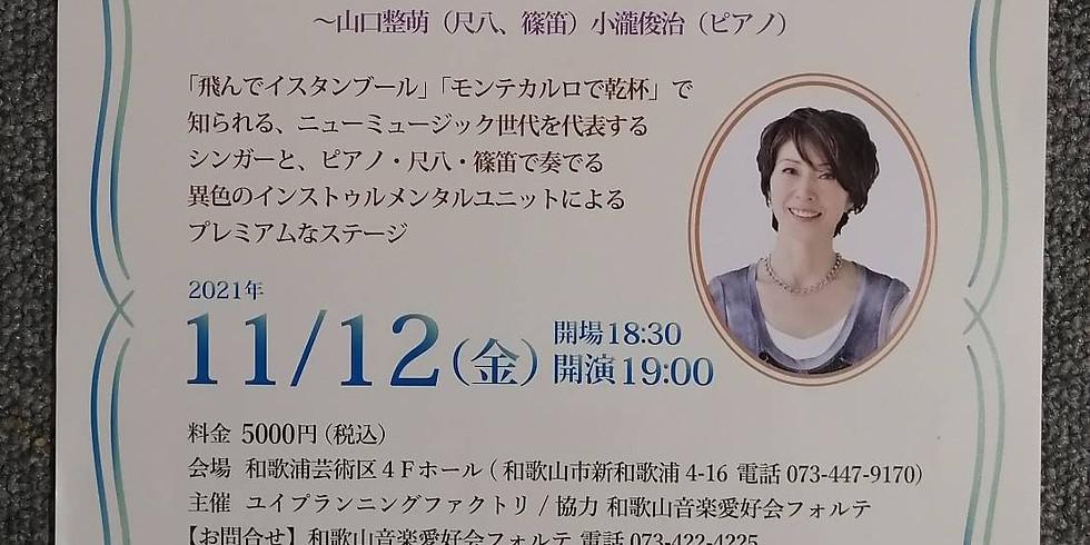 庄野真代 meets「ピアノ尺八インフィニティ」