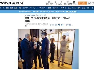 日本経済新聞 国際マナー「個人>肩書」