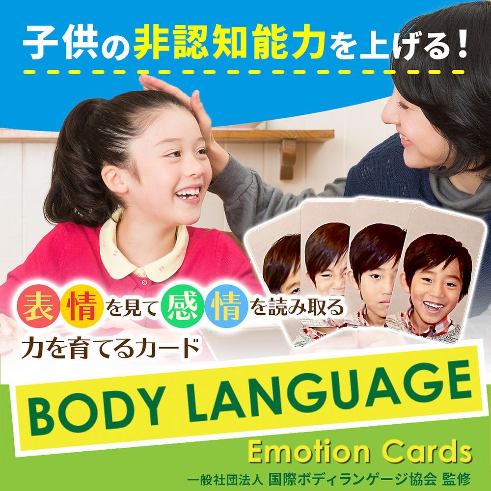 エモーションカード  ボディランゲージ教材 表情分析