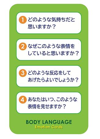 非言語コミュニケーション教材.png