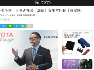 日本経済新聞 グローバルな身だしなみ