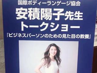見た目の教養トークショー@丸善日本橋店