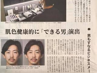 日本人男性のビジネスメイク〜日本経済新聞〜
