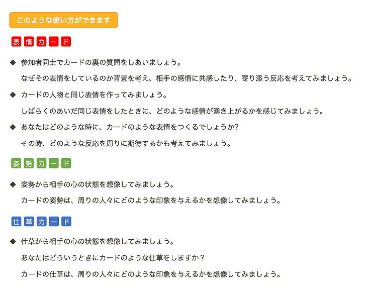 エモーションカード .png
