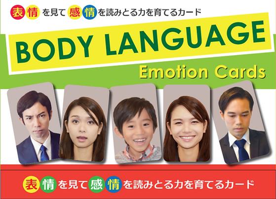 ボディランゲージ教材, 表情分析, 微表情.png