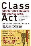 安積陽子 「CLASS ACT(クラス・アクト)世界のビジネスエリートが必ず身に