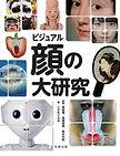 顔の大研究_安積陽子.jpg