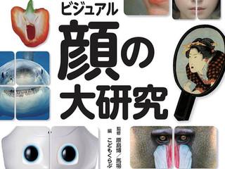ビジュアル顔の大研究