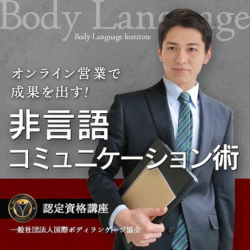 ビジネス非言語コミュニケーション.jpg
