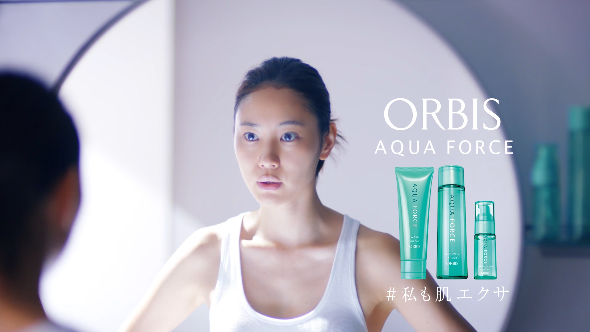オルビス アクアフォース  バンパー広告「肌エクサ」篇.mp4