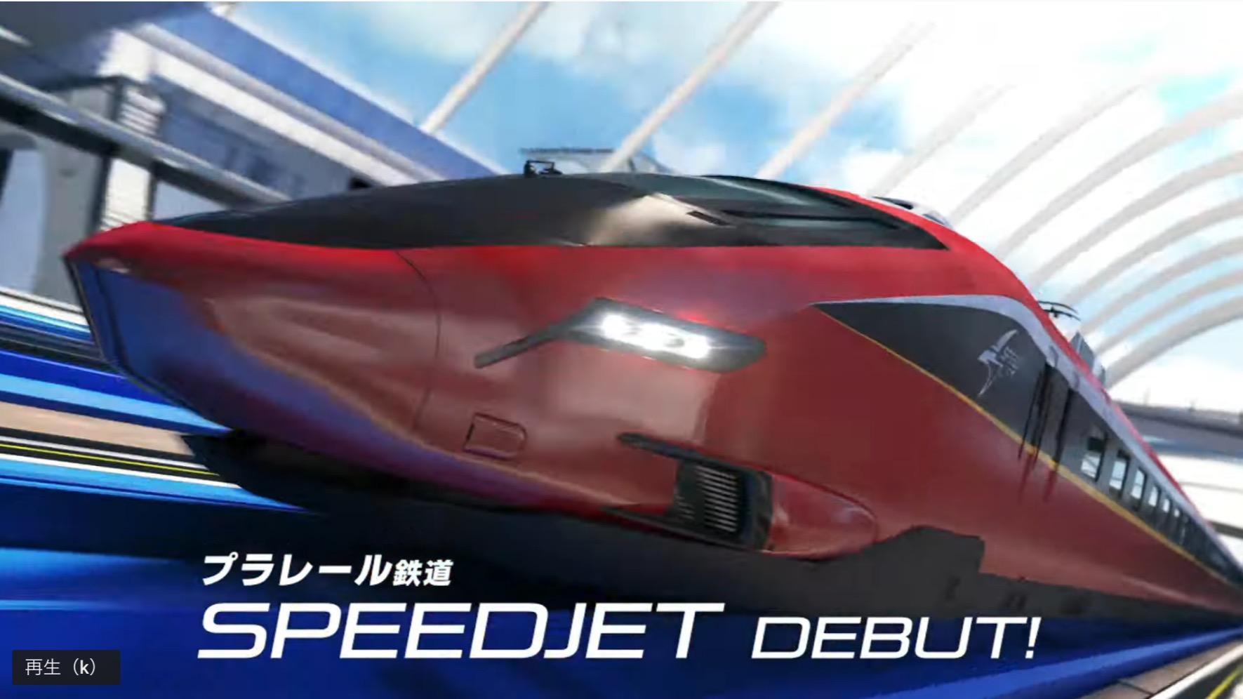 speedjet