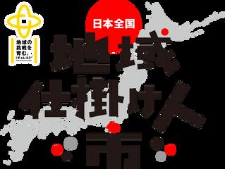 求人フェア『日本全国!地域仕掛け人市』