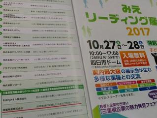 10/27(金)28(土)みえリーディング産業展2017出展
