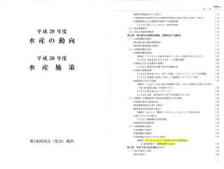 「H29年度 水産白書」に尾鷲物産の事例が取り上げられました。