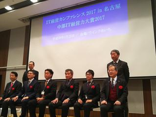『中部IT経営力大賞2017』優秀賞受賞