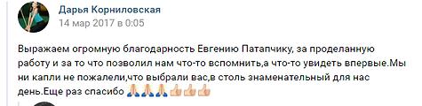 Отзыв о видео Дарья