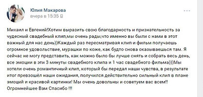 Коментрарий о видеосъемке Юлии.