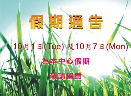 1/10 & 7/10 為本中心假期