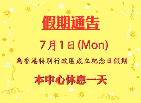 7月1日為本中心假期