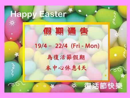 19-22/4為復活節假期,本中心休息4天