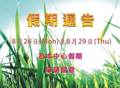 8月26-29日為本中心假期