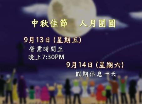 9月14日為本中心假期