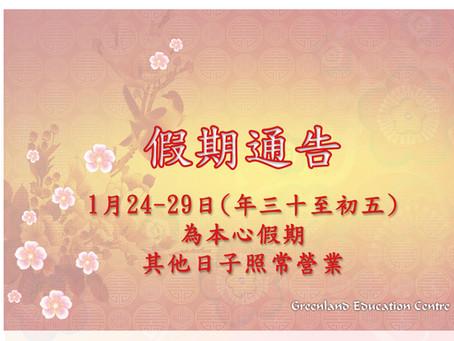 24-29/1 (年三十至年初五)為本中心假期