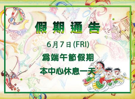 6月7日為本中心假期