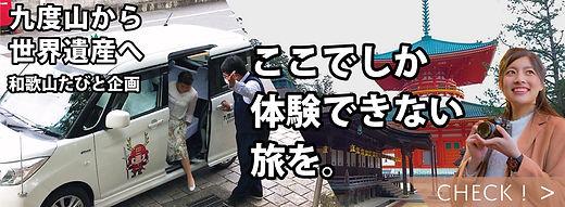 高野山タクシー用バナー.jpg